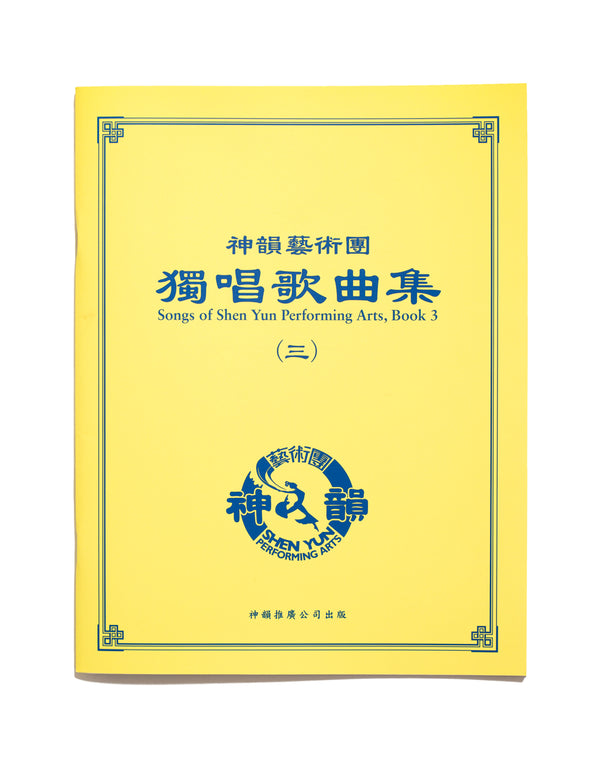 Songs of Shen Yun Performing Arts, Vol. 3—Chinese, with English insert