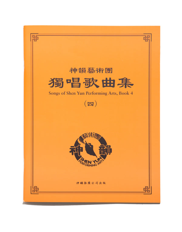 Songs of Shen Yun Performing Arts, Vol. 4—Chinese, with English insert