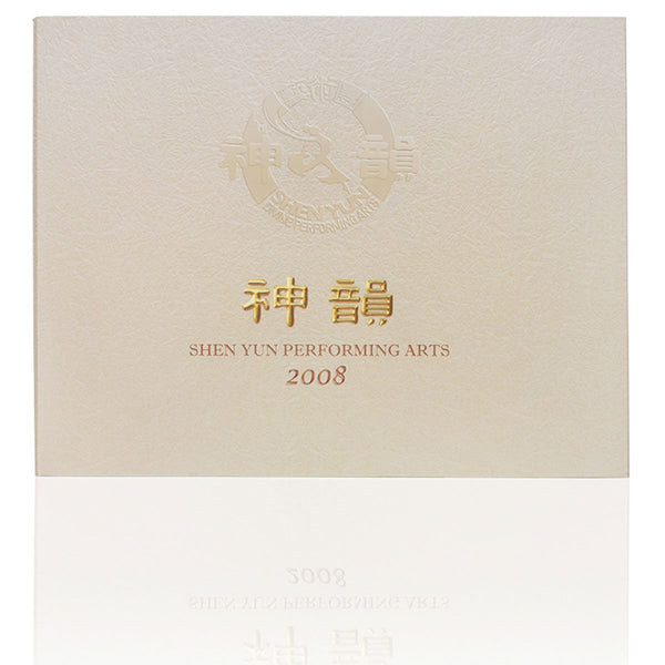 2008 Shen Yun Performance Album