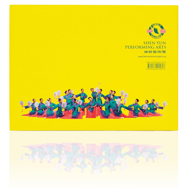 2015 Shen Yun Performance Album