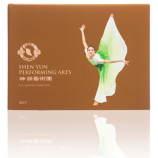 2017 Shen Yun Performance Album