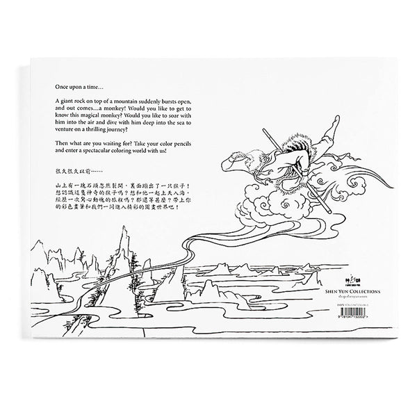 Monkey King Coloring Book, Vol.1