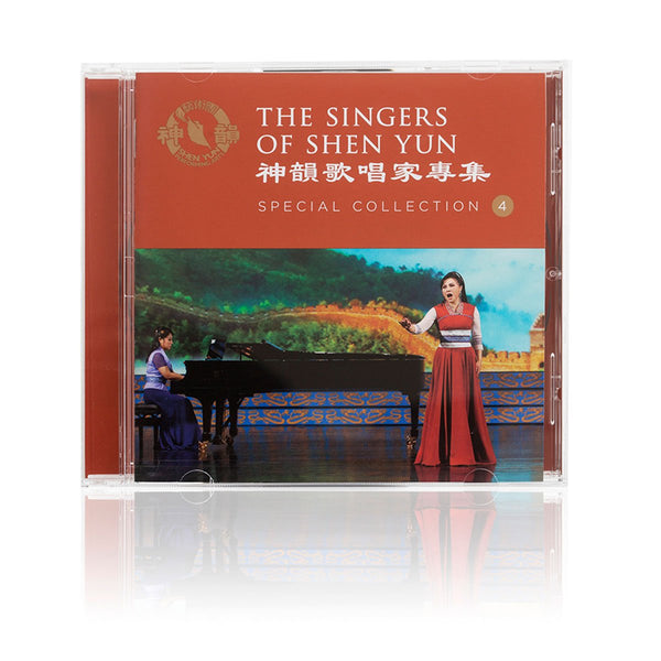 The Singers of Shen Yun: Special Collection — No. 4