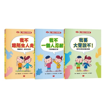 Protect Ourselves Kid Book Set (3 books)