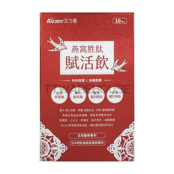AICOM Bird's Nest Drink (30ml x 10 PACKS) 燕窩胜肽 賦活飲 (10包入)