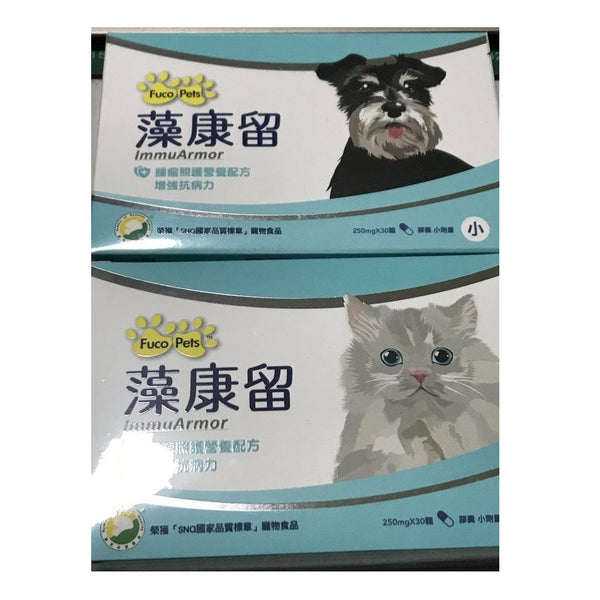 FucoPets Immuarmor 250mg Nutrition Food (30pcs/Box) 藻康留小劑量 (30粒/盒)