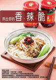 Lao Gan Ma Spicy Chili Crisp Chili Oil Sauce 210g For Noodle 老干媽 香辣脆油辣椒