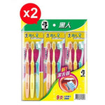 (2 PACKS) DARLIE Soft Bristle Deep Clean Colorful Toothbrush 黑人牙刷 9 PCS