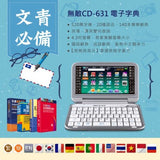 BESTA CD-631 CD631 English Chinese Translator Dictionary
