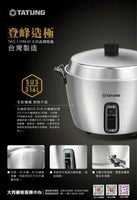 TATUNG TAC-11HN-M 316L Stainless 10 Cups Indirect Heating Rice Cooker 700W (110V)