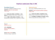 Load image into Gallery viewer, Fashion Watercolor December in HK
