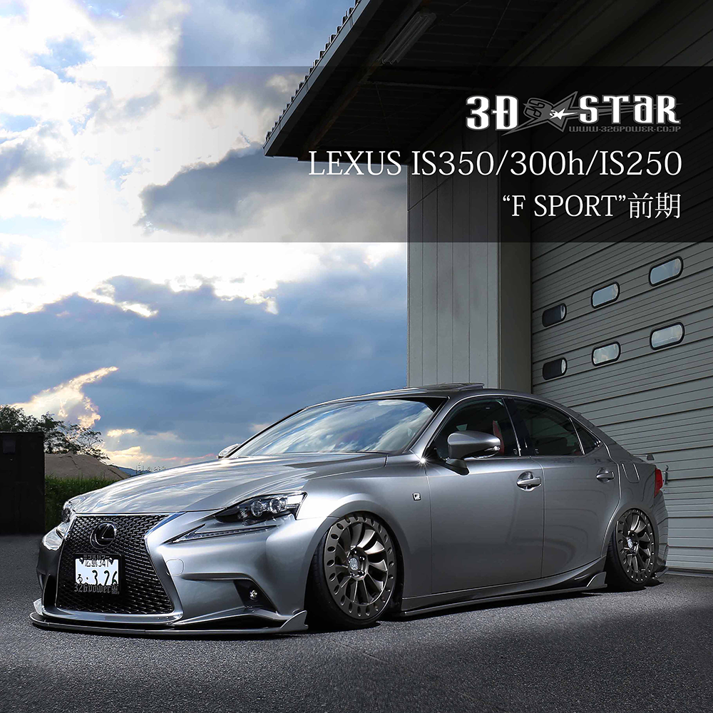 326POWER 3D☆STAR Lip Kit for Lexus IS250/IS350/IS300h