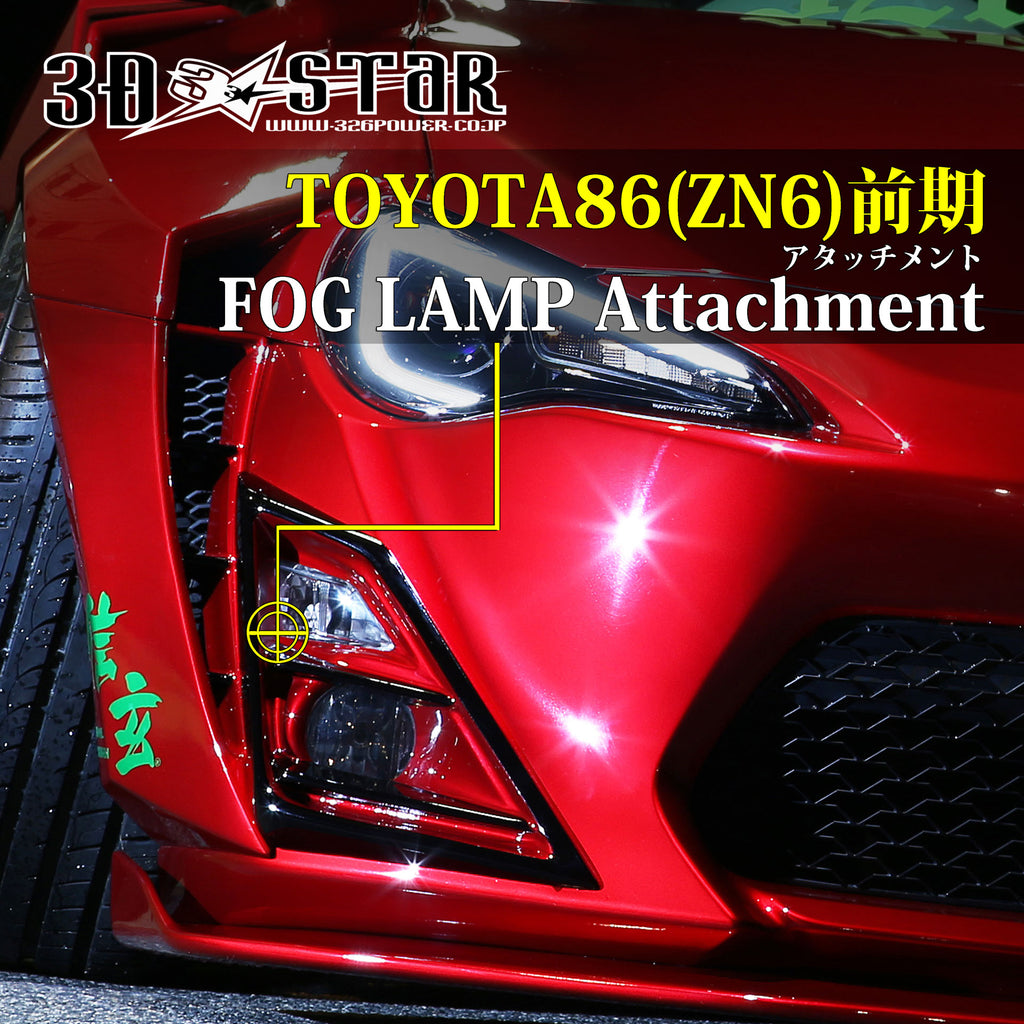 326POWER 3D☆STAR Toyota 86/FRS Zenki Front Fog Light Panels