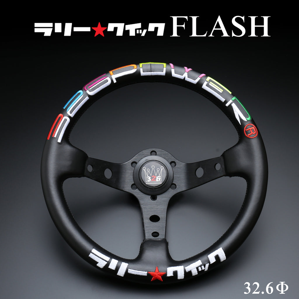 326POWER FLASH Rally Quick Steering Wheel