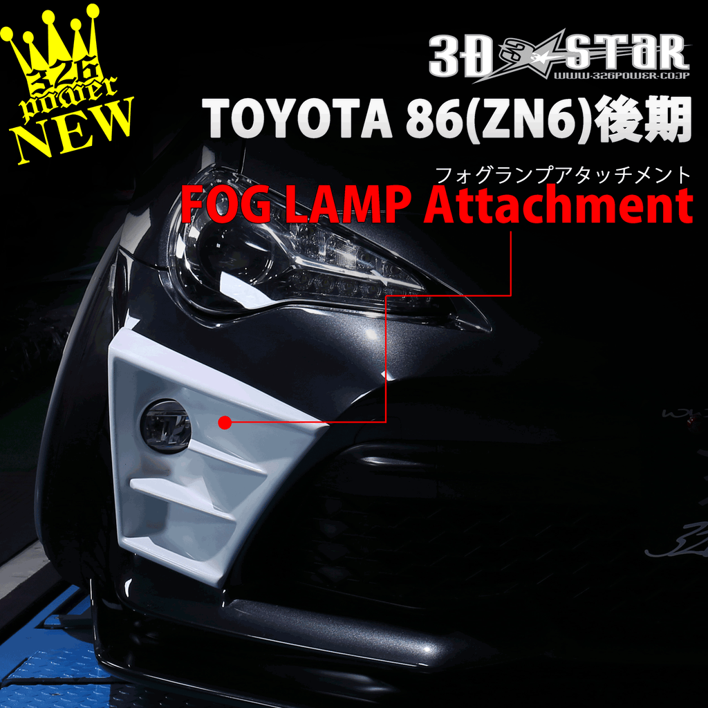 326POWER 3D☆STAR Toyota 86/FRS Kouki Front Fog Light Panels