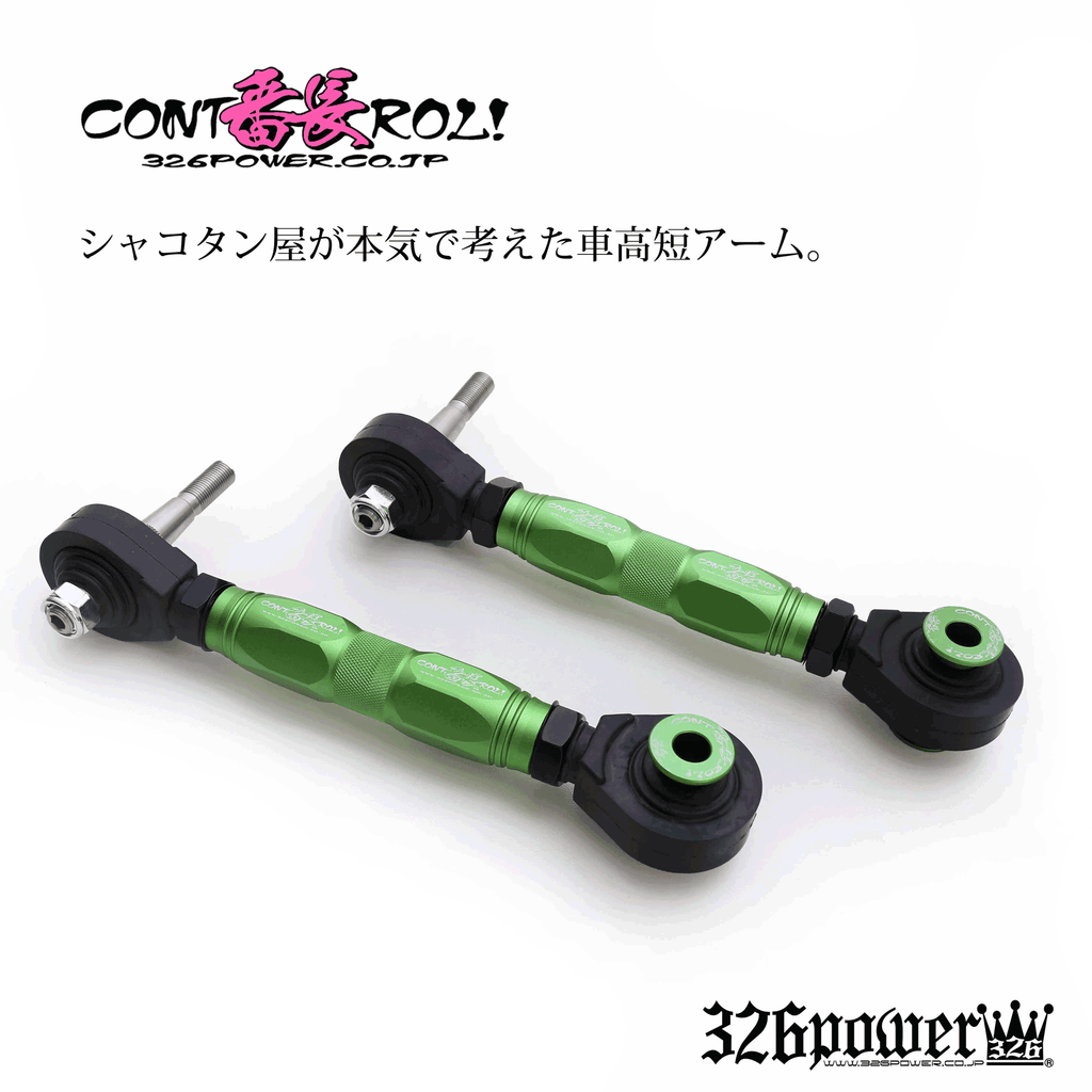 326POWER Rear Toe Arm GRS/GSE/GRX