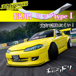326POWER Universal Lip Kit Type 1