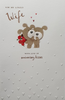 Anniversary Card - Wife / Cute Bear Couple Holding Bunch of Roses