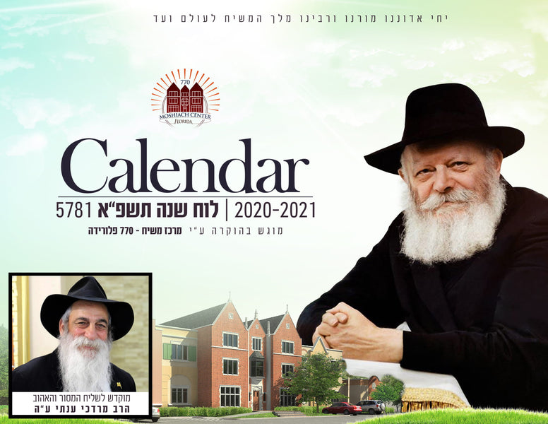 The 2020 - 2021 - 5781 calendar is now available!