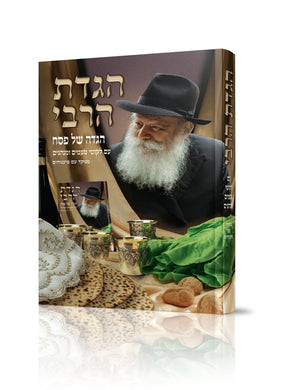 Haggadah of the Rebbe