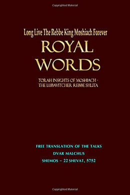 Royal Words SHOFTIM 5751