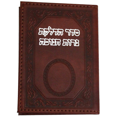 LEATHER BINDING- HANNUKA BLESSINGS 11.5*8