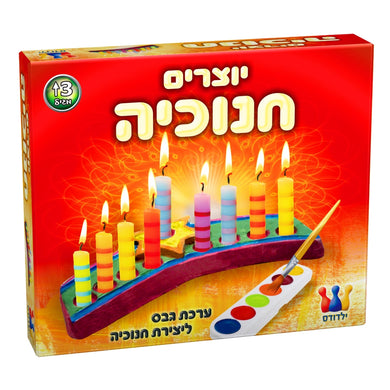 Create a menorah