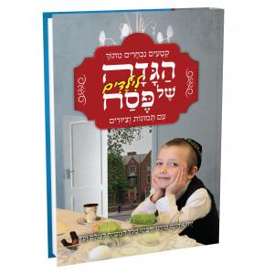 Haggadah for Kids