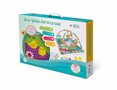 Alef Bais Activity Gym/Playmat
