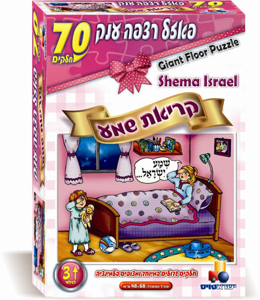 Floor Puzzle Shema israel - 70 Pieces