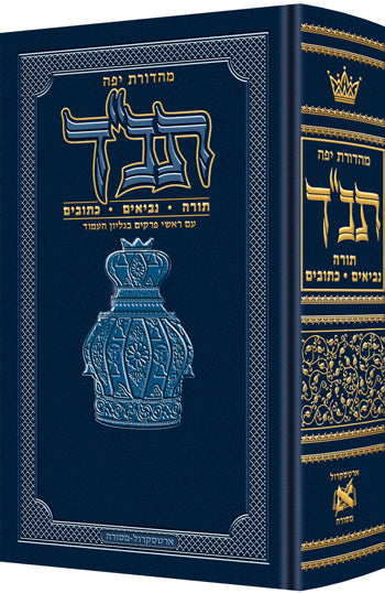 Jaffa Edition Hebrew-only Tanach Pocket Size Paperback