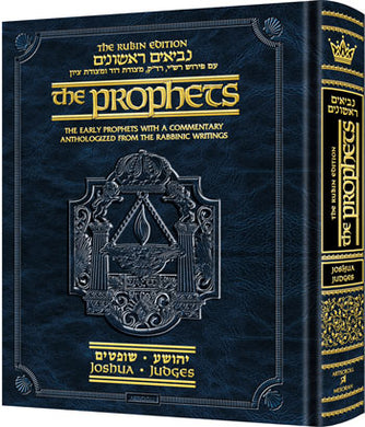 The Rubin Edition of the Prophets:  Joshua and Judges  Pocket Size