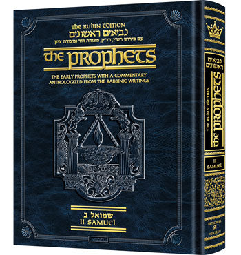 Rubin Ed. Early Prophets Samuel 2 Pocket Size