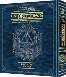 The Rubin Edition of the Prophets: Kings I and II