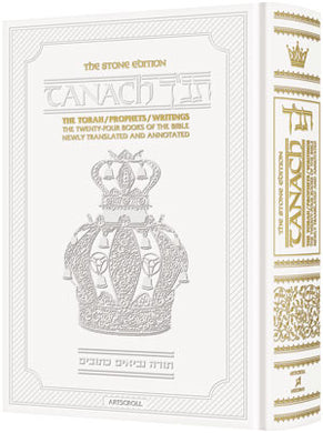 Stone Edition Tanach - Pocket Size Edition - White Leather