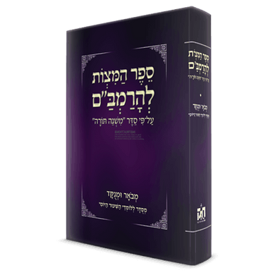 The Book of Mitzvos for Maimonides for the students of the daily lesson