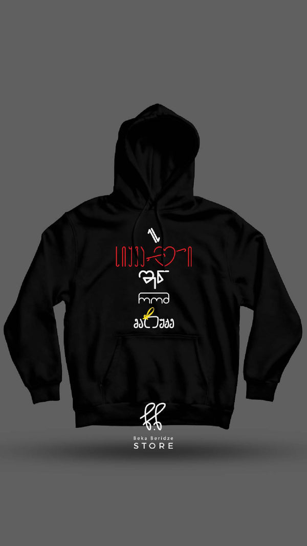Hoodie: This love you gifted me, design by BB, Black