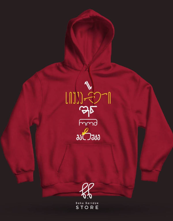 Hoodie: This love you gifted me, design by BB, Burgundy