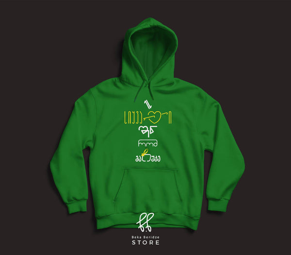 Hoodie: This love you gifted me, design by BB, Green