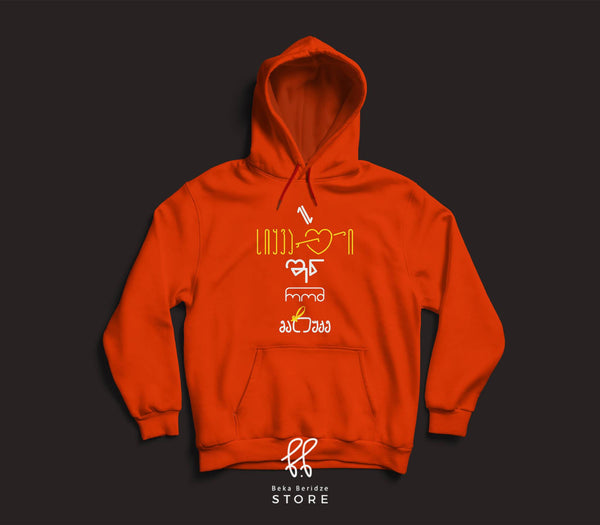 Hoodie: This love you gifted me, design by BB, Orange