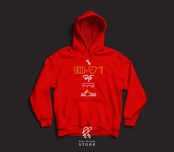 Hoodie: This love you gifted me, design by BB, Red