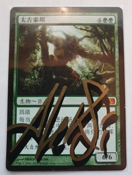 Primeval Titan SIGNED CHINESE | Pro Gamers and Collectables