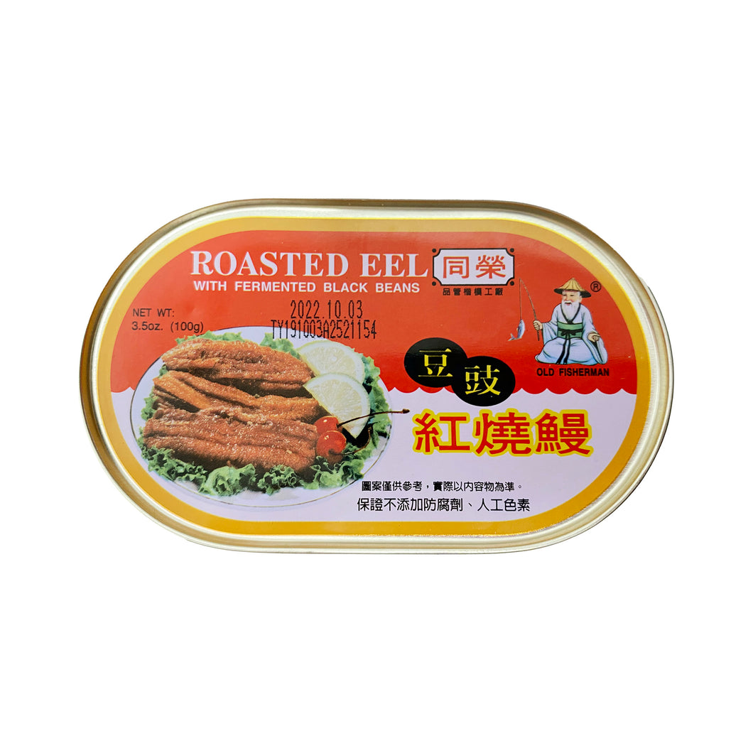 ROASTED EEL W/BLACK BEANS - 豆鼓紅燒鰻 3.5OZ