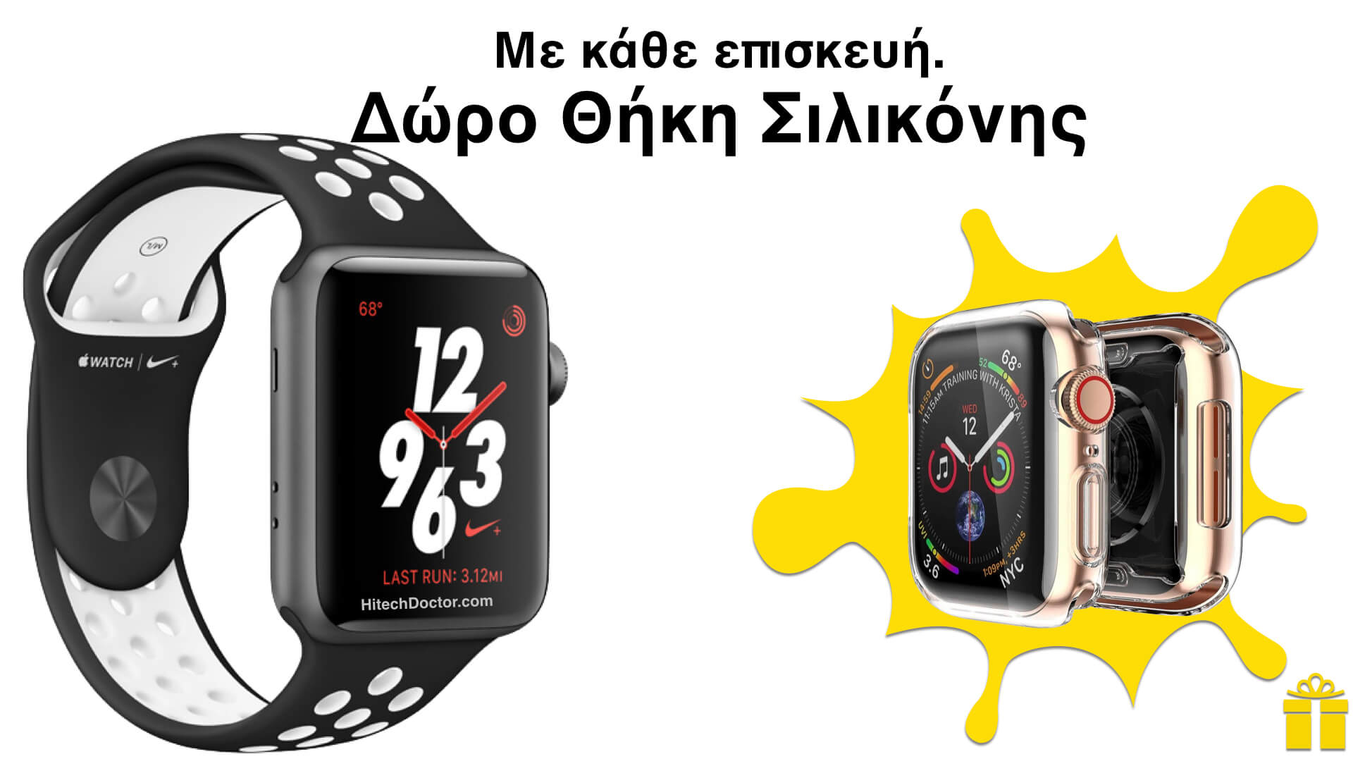 Service | Επισκευή οθόνης Apple Watch S4 - HitechDoctor.com
