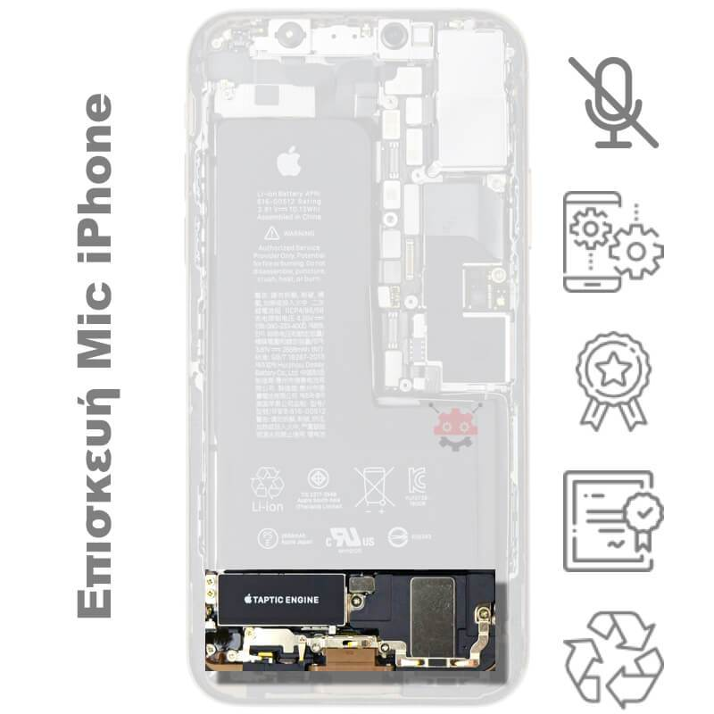Επισκευή iPhone 8 - HitechDoctor.com