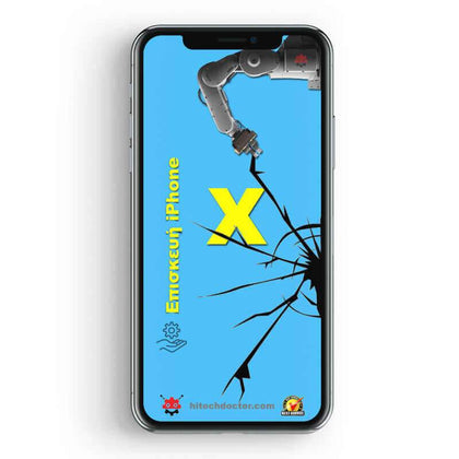 Επισκευή iPhone X - HitechDoctor.com
