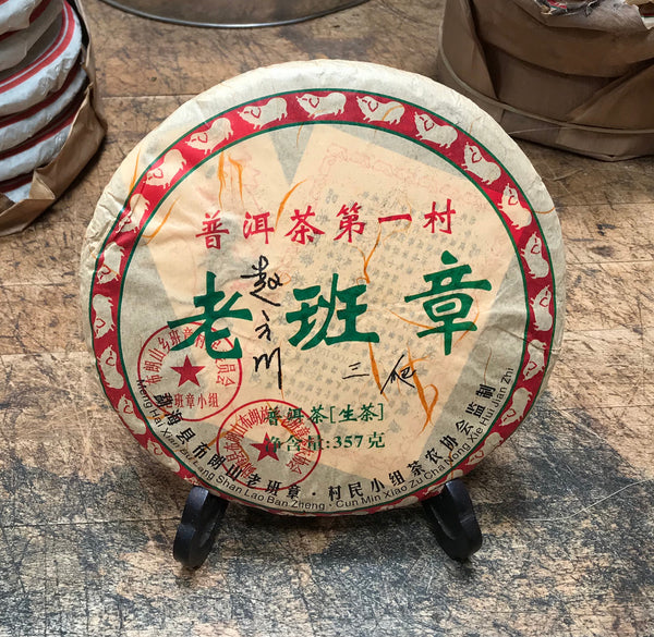 Old Banzhang Puer Cake Tea