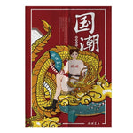 Rideaux Chinois Dragon d'Or classe