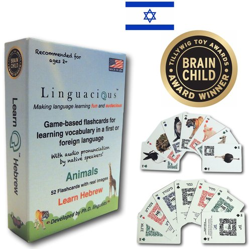 Hebrew Animals Flashcard Game - with audio