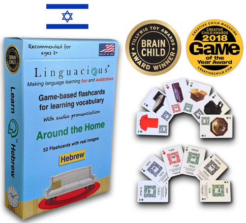 Hebrew Around the Home Flashcard Game - with audio